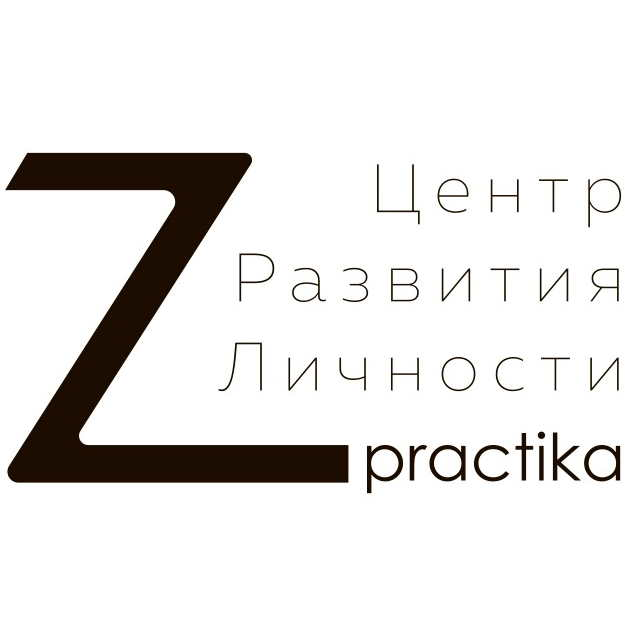 Центр развития личности Z-практика